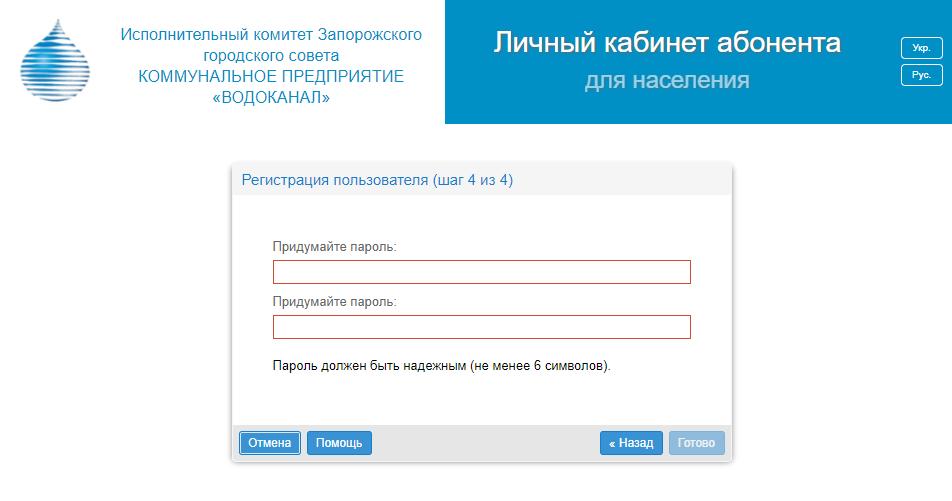 registraciya v lichnom kabinete Vodokanal Zaporozhe - Водоканал Запорожье. Как зарегистрироваться в личном кабинете.