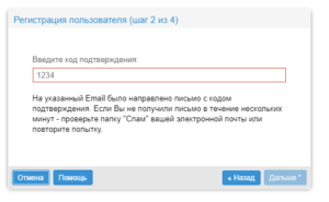 registraciya v lichnom kabinete Zhitomirvodokanal 300x185 - регистрация в личном кабинете Житомирводоканал