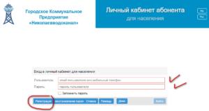 regitsraciya Nikolaevvodokanal 300x160 - регистрация Николаевводоканал