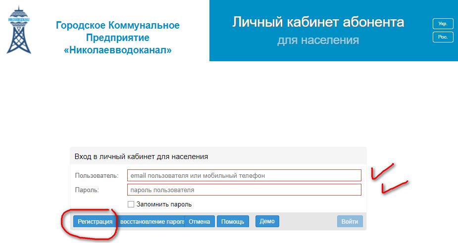 regitsraciya Nikolaevvodokanal - Николаевводоканал. Как зарегистрироваться в личном кабинете.