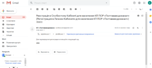 regitsraciya Poltavavodokanal lichnyj kabinet 300x134 - регистация Полтававодоканал личный кабинет