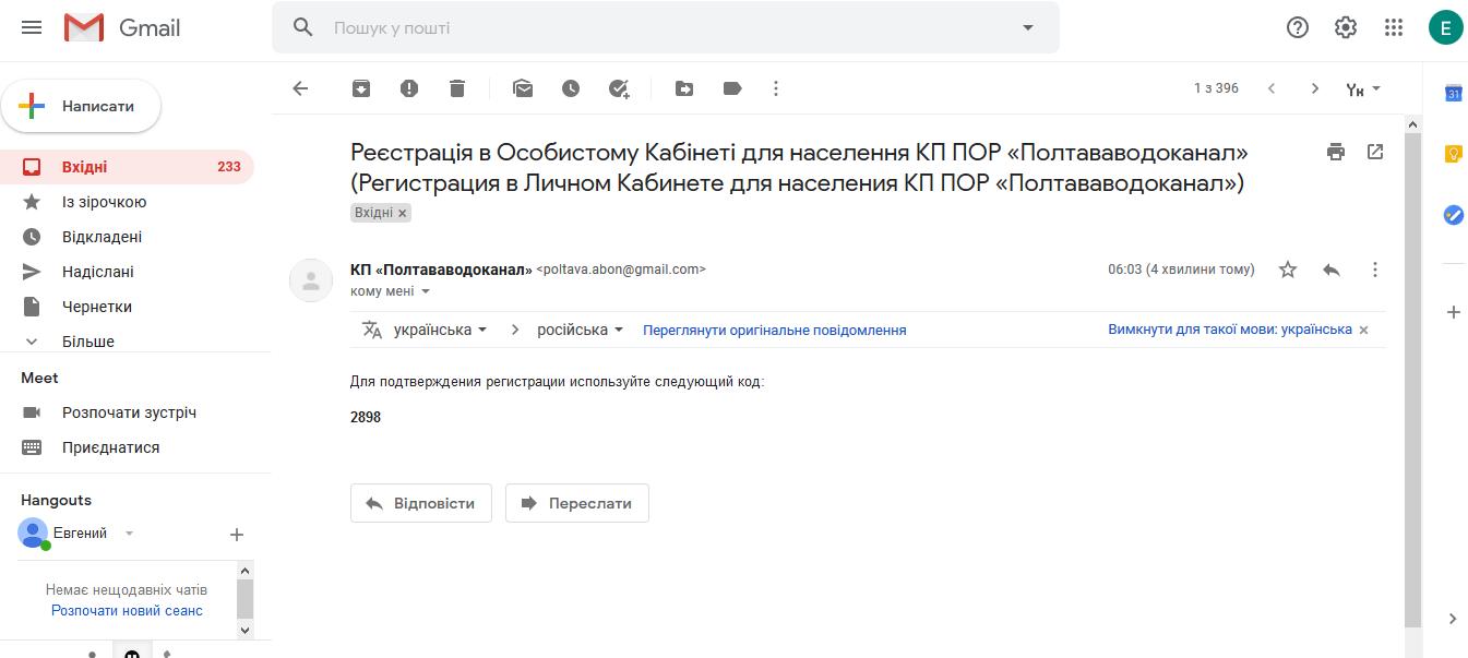 regitsraciya Poltavavodokanal lichnyj kabinet - Полтававодоканал. Как зарегистрироваться в личном кабинете.
