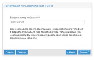 regitsraciya lichnogo kabineta Zhimomirvodokanal 300x191 - регистрация личного кабинета Жимомирводоканал