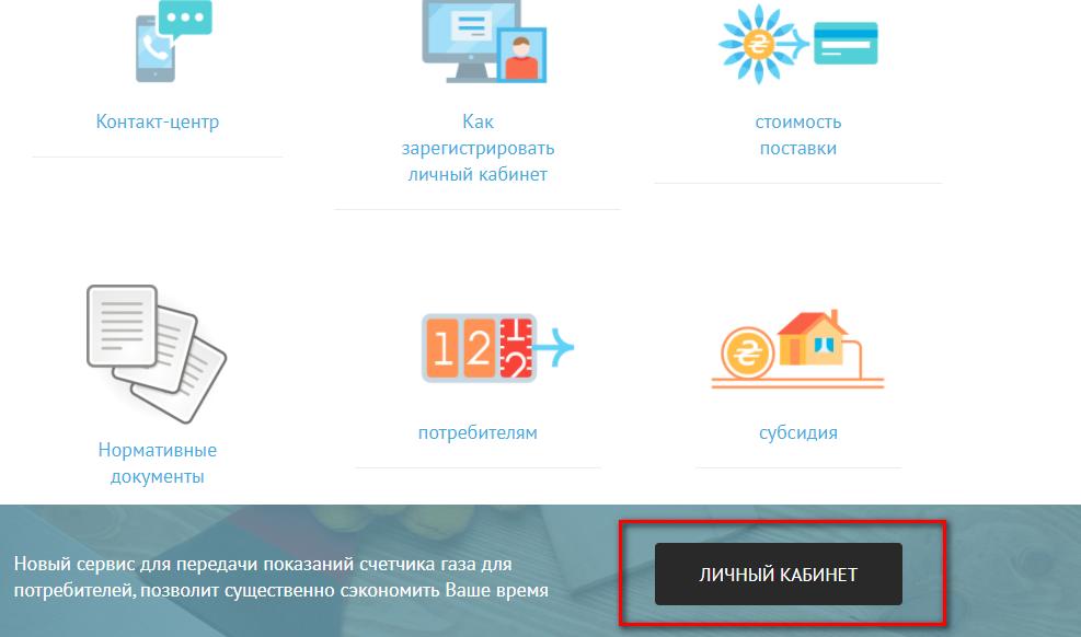 teonopoloblgaz lichnyj kabinet - Тернопольоблгаз. Как зарегистрироваться в личном кабинете.