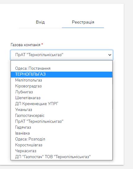ternopolgaz - Тернопольоблгаз. Как зарегистрироваться в личном кабинете.