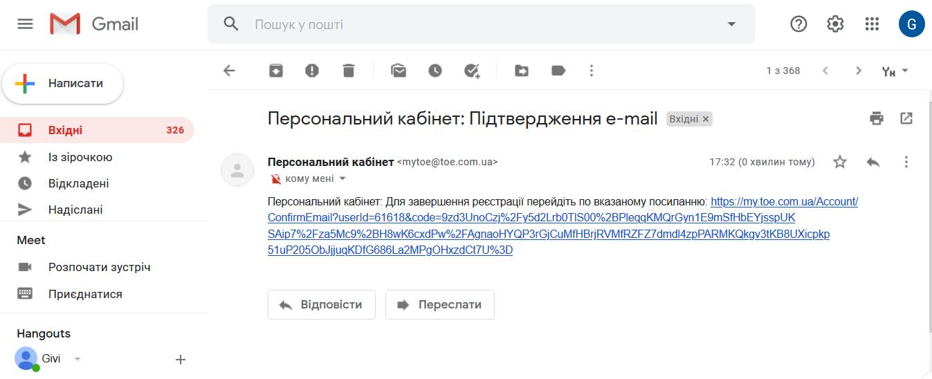 ternopoloblernergo kak zaregistrirovatsya v lichnom kabinete - Тернопольоблэнерго. Как зарегистрироваться в личном кабинете.