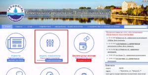 ternorpolvodokanal peredat pokazaniya schjotchika 300x153 - тернорпольводоканал передать показания счётчика