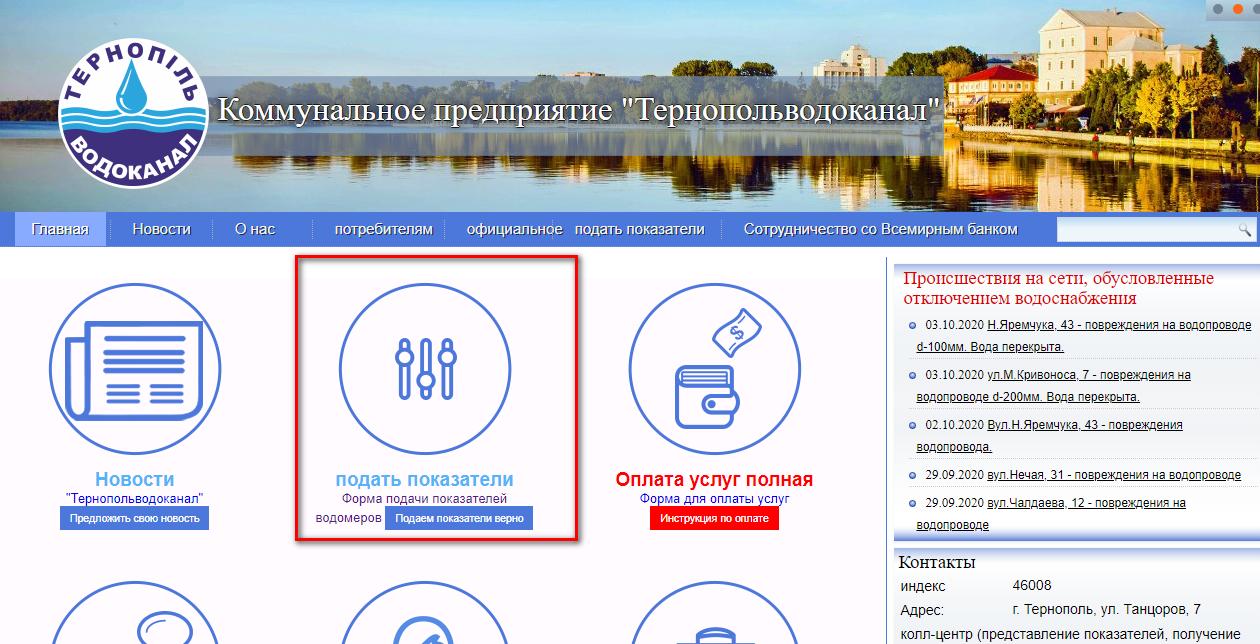 ternorpolvodokanal peredat pokazaniya schjotchika - Тернопольводоканал. Передать показания счётчика.