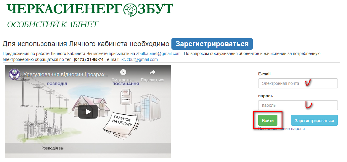 vhod lichnyj kabinet Cherkassyenergosbyt - Черкассыэнергосбыт. Как зарегистрироваться в личном кабинете.