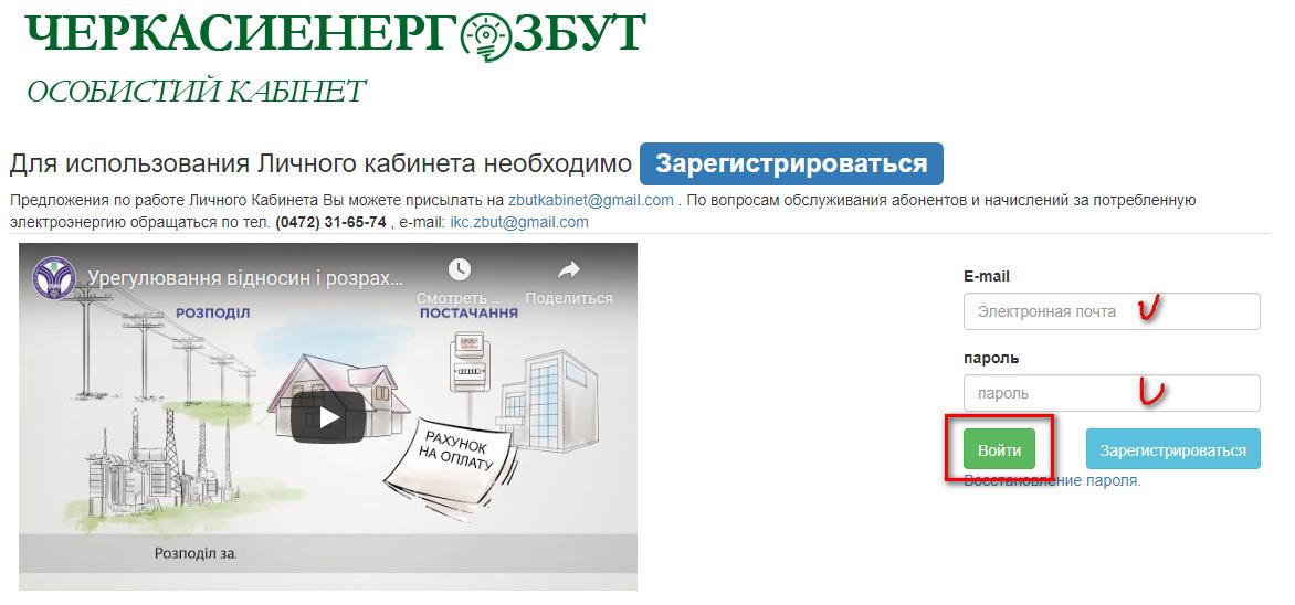 vhod lichnyj kabinet Cherkassyenergosbyt - Черкассыэнергосбыт. Передать показания счётчиков.