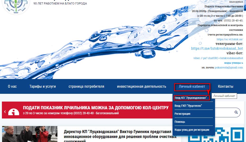 vhod v lichnyj kabinet Luckvodokanal - Луцкводоканал. Как зарегистрироваться в личном кабинете.