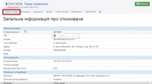 vnesti pokazaniya prikarpateoblienergo 300x166 - внести показания прикарпатьеоблєнерго