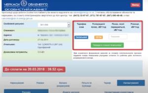 vnesti pokazaniya schjotchika Cherkassyoblenergo 300x189 - внести показания счётчика Черкассыоблэнерго