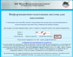 vodloekotehprom lichnyj kabinet vhod 300x233 - водоекотехпром личный кабинет вход