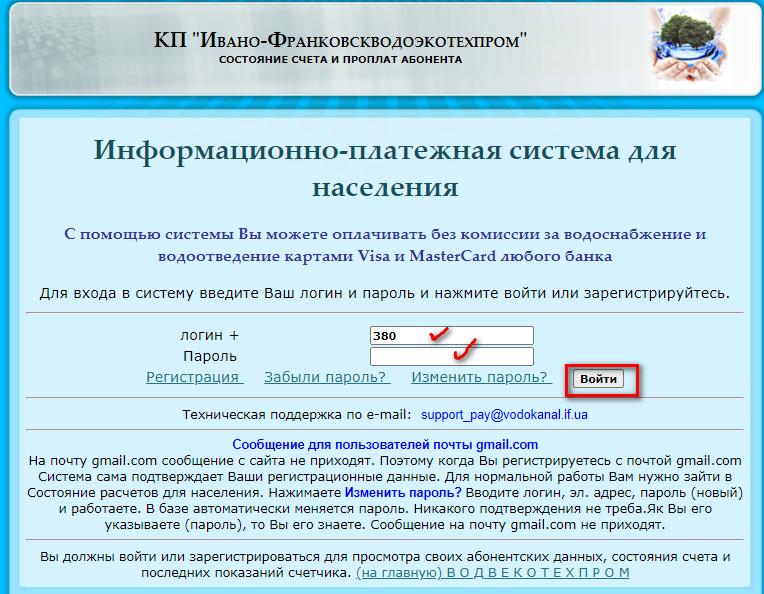 vodloekotehprom lichnyj kabinet vhod - Ивано-Франковскводоэкотехпром. Передать показания счётчика.