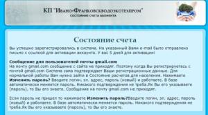 vodoekotehprom kak zaregistrirovatsya v lichnom kabinete 300x166 - водоэкотехпром как зарегистрироваться в личном кабинете