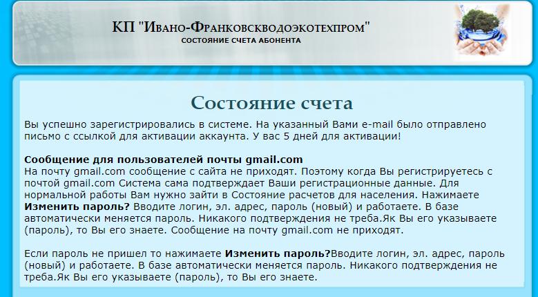 vodoekotehprom kak zaregistrirovatsya v lichnom kabinete - Ивано-Франковскводоэкотехпром. Как зарегистрироваться в личном кабинете.