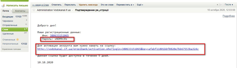 vodoekotehprom registraciya lichnyj kabinet - Ивано-Франковскводоэкотехпром. Как зарегистрироваться в личном кабинете.
