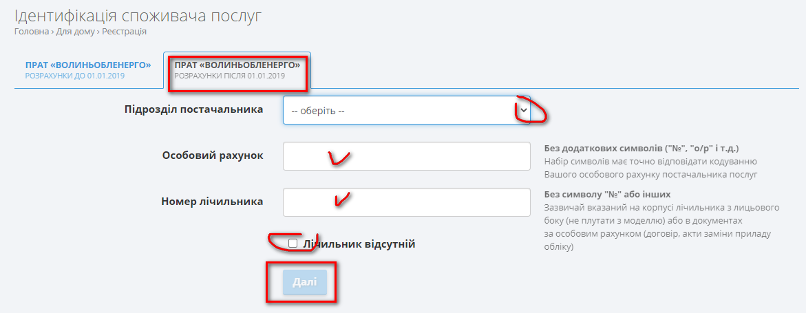 volinoblenergo kak zaregistrirovatsya instrukciya - Волиньоблэнерго. Как зарегистрироваться в личном кабинете.