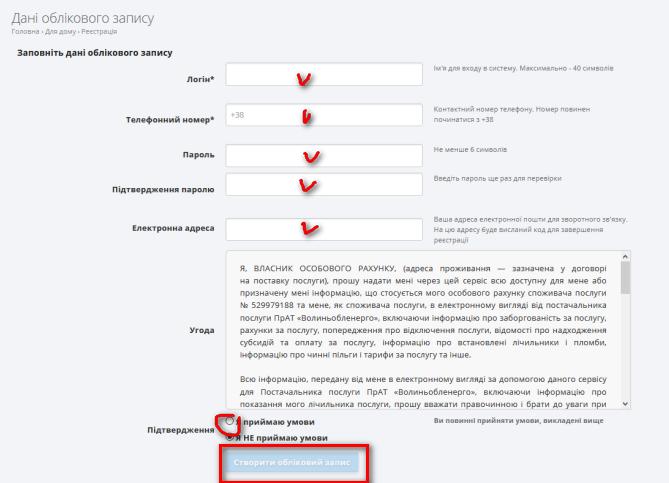 volinoblenergo registraciya lichnyj kabinet - Волиньоблэнерго. Как зарегистрироваться в личном кабинете.