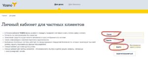 yasno kak zaregistrirovatsya v lichnom kabinete 300x125 - yasno как зарегистрироваться в личном кабинете