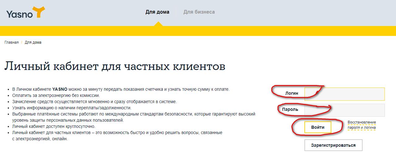 yasno kak zaregistrirovatsya v lichnom kabinete - YASNO. Днепровские энергетические услуги. Передать показания счётчика.