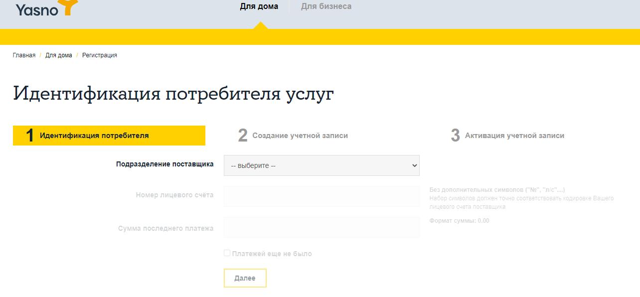 yasno lichnyj kabinet dnepr - YASNO. Днепровские энергетические услуги. Как зарегистрироваться в личном кабинете.