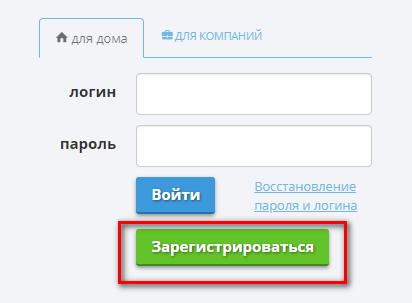 zaregistrirovatsya volinoblenergo - Волиньоблэнерго. Как зарегистрироваться в личном кабинете.