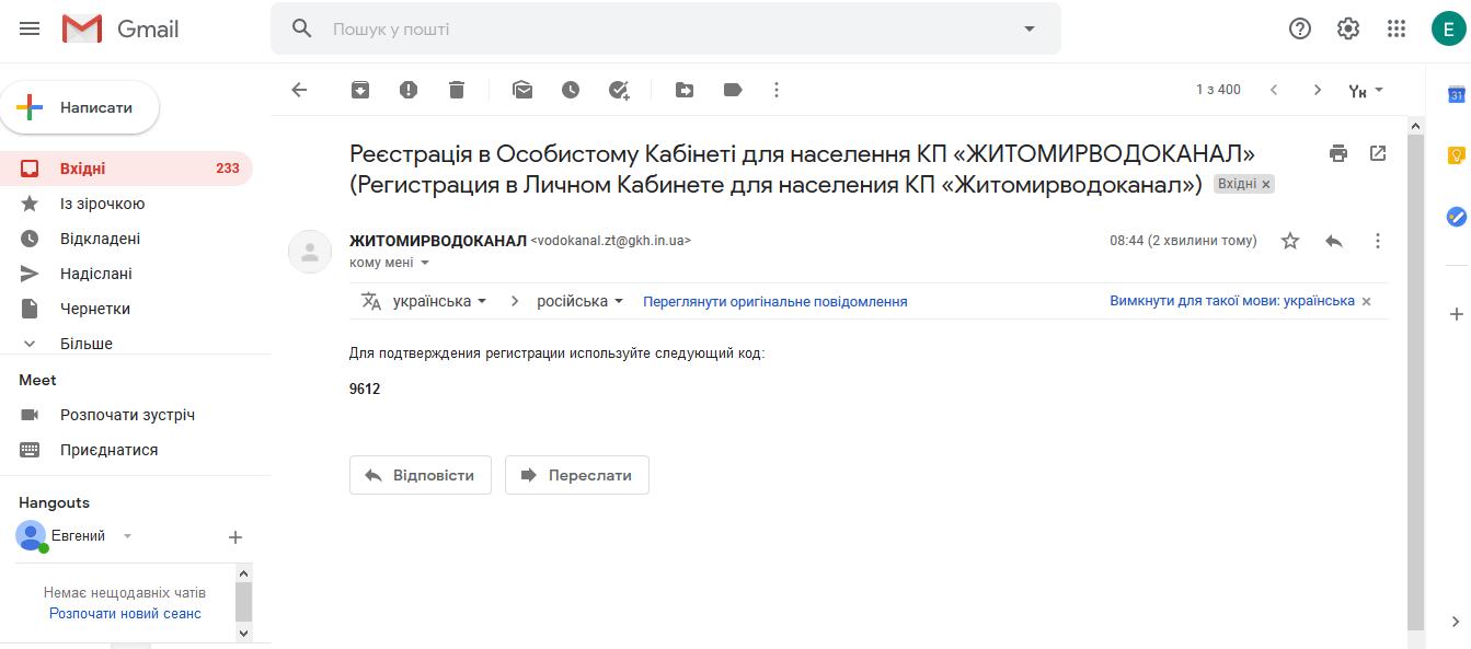 zhitomirvodokanal poshagovaya instrukciya regitsracii v lichnom kabinete - Житомирводоканал. Как зарегистрироваться в личном кабинете.