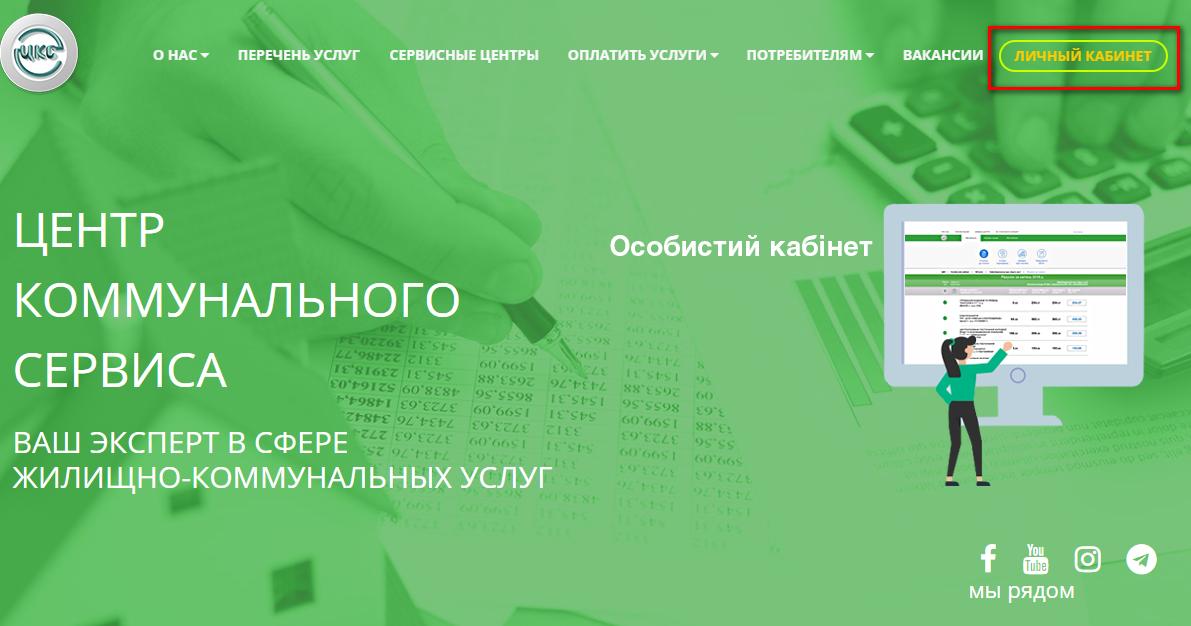 centr kommunalnogo servisa - Центр коммунального сервиса. Как зарегистрироваться в личном кабинете.