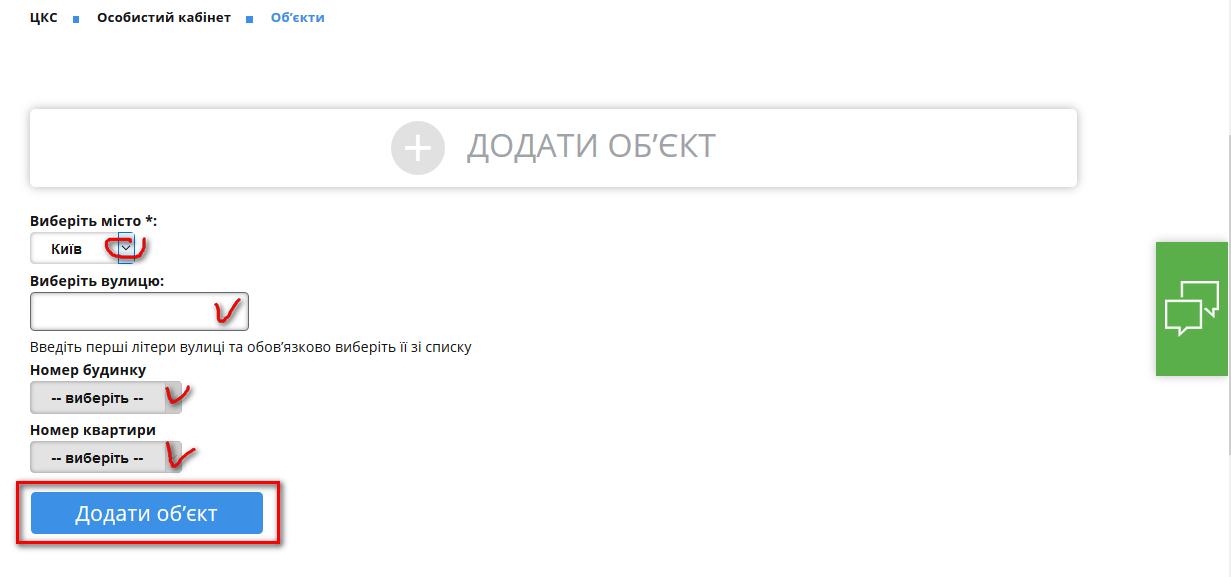 centr komunalnogo servisa lichnyj kabinet - Центр коммунального сервиса. Как зарегистрироваться в личном кабинете.