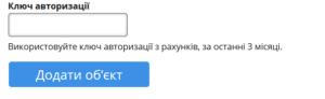 kljuch avtorizacii centr kommunalnogo servisa 300x92 - ключ авторизации центр коммунального сервиса