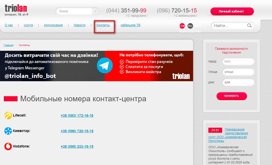 kontakty triolan - Триолан. ТВ, интернет. Личный кабинет.