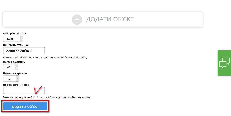 lichnyj kabinet cks kiev - Центр коммунального сервиса. Как зарегистрироваться в личном кабинете.