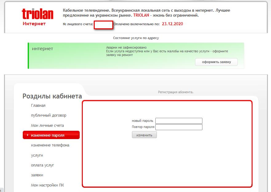 lichnyj kabinet triolan 2 - Триолан. ТВ, интернет. Личный кабинет.
