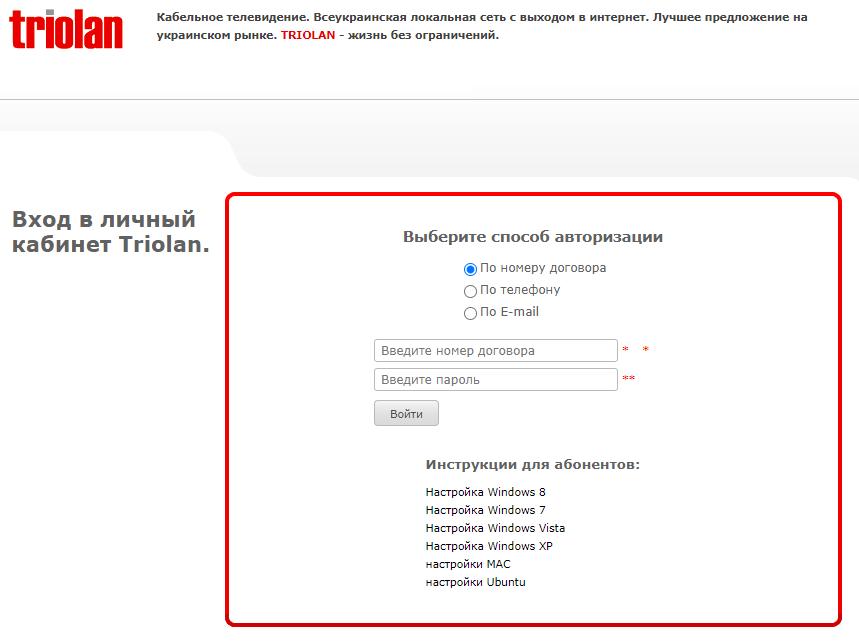 lichnyj kabinet triolan - Триолан. ТВ, интернет. Личный кабинет.