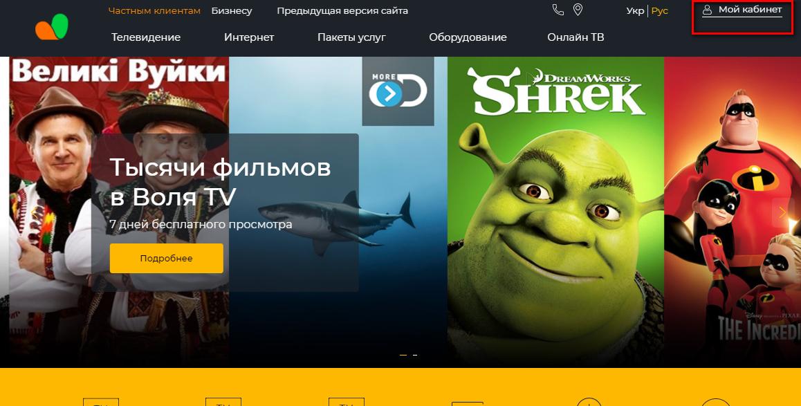 lichnyj kabinet volya - Воля. ТВ, интернет. Личный кабинет.