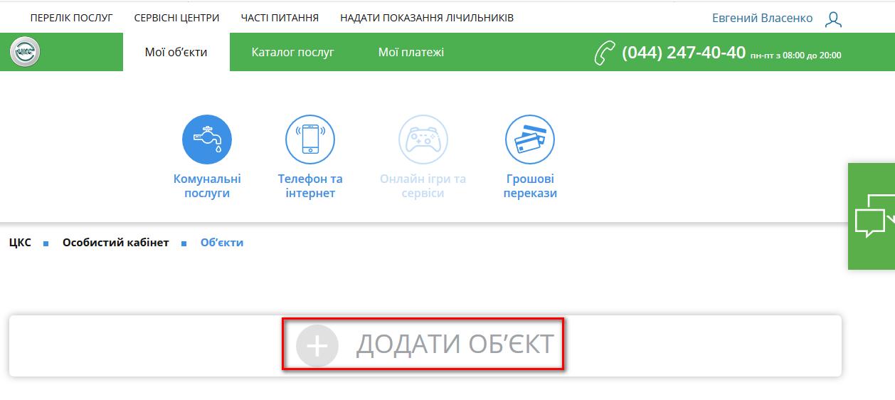 osobistij kabinet centr komunalnih poslug - Центр коммунального сервиса. Как зарегистрироваться в личном кабинете.