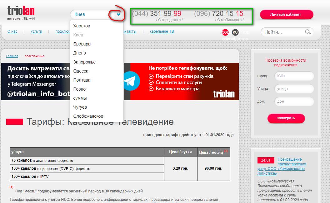 triolan lichnyj kabinet 1 - Триолан. ТВ, интернет. Личный кабинет.