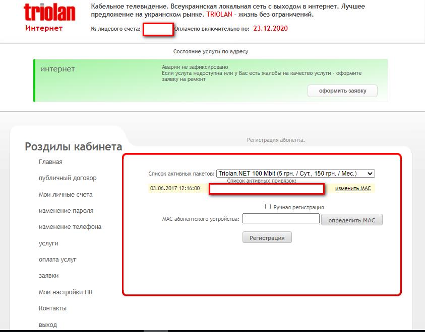 triolan lichnyj kabinet 2 - Триолан. ТВ, интернет. Личный кабинет.