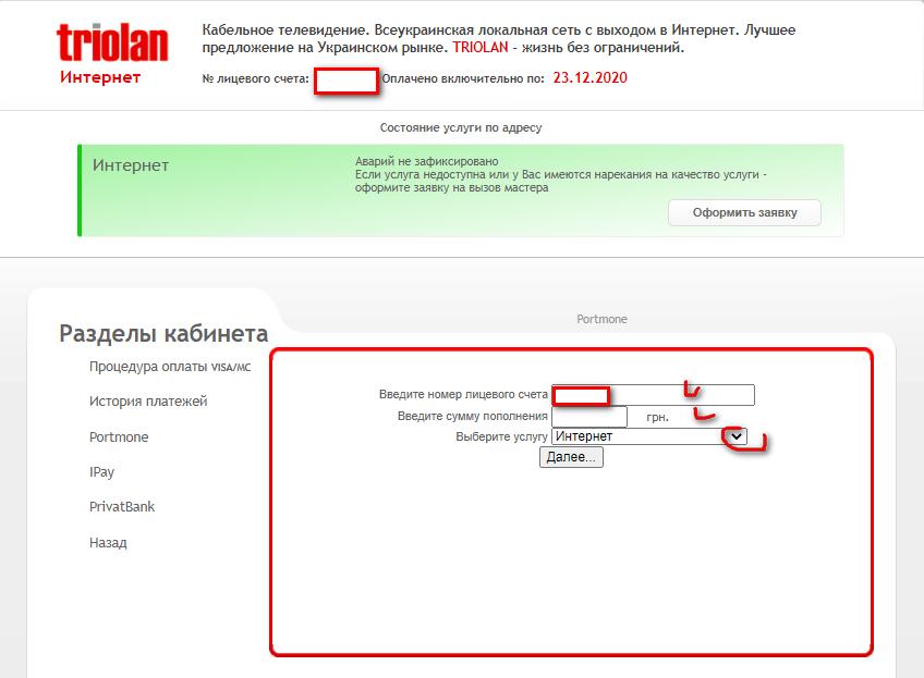 triolan lichnyj kabinet privatbank - Триолан. ТВ, интернет. Личный кабинет.