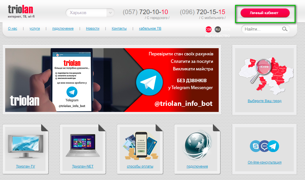 triolan lichnyj kabinet - Триолан. ТВ, интернет. Личный кабинет.