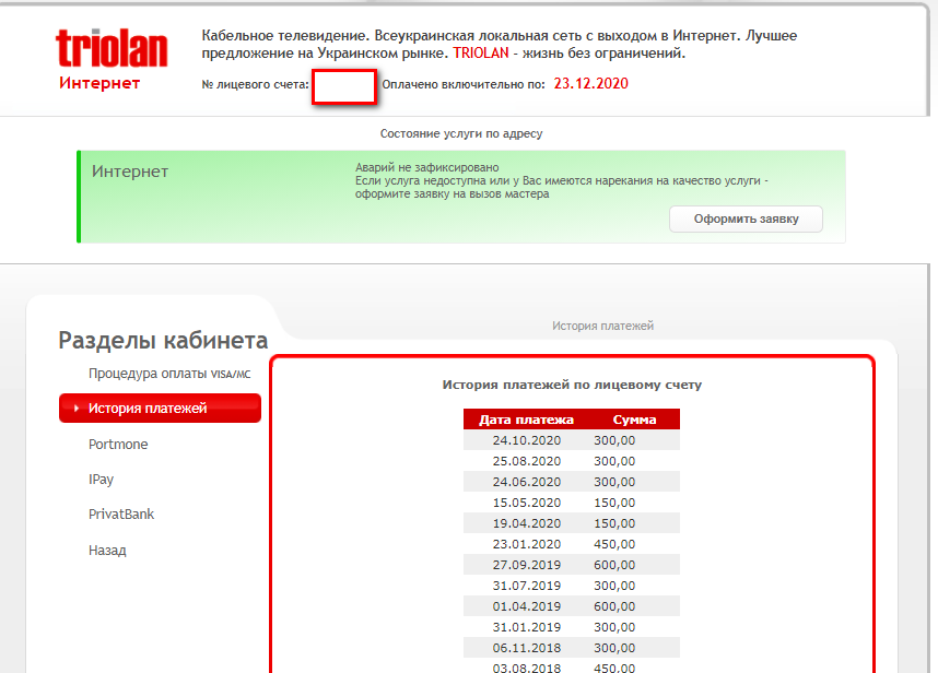 triolan zaplatit lichnyj kabinet - Триолан. ТВ, интернет. Личный кабинет.