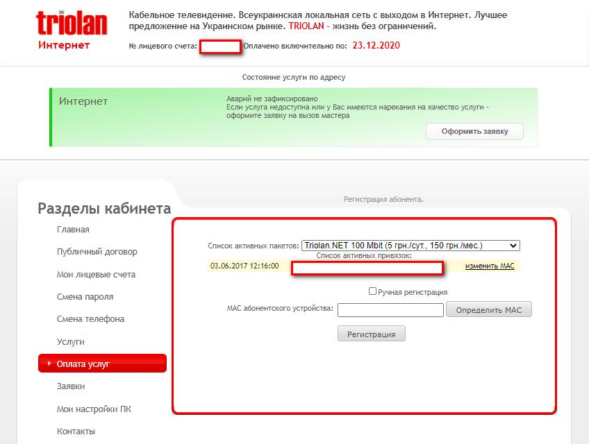 triolan - Триолан. ТВ, интернет. Личный кабинет.