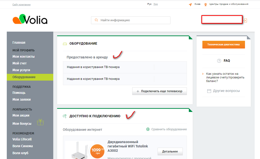 volya lichnyj kabinet 1 - Воля. ТВ, интернет. Личный кабинет.