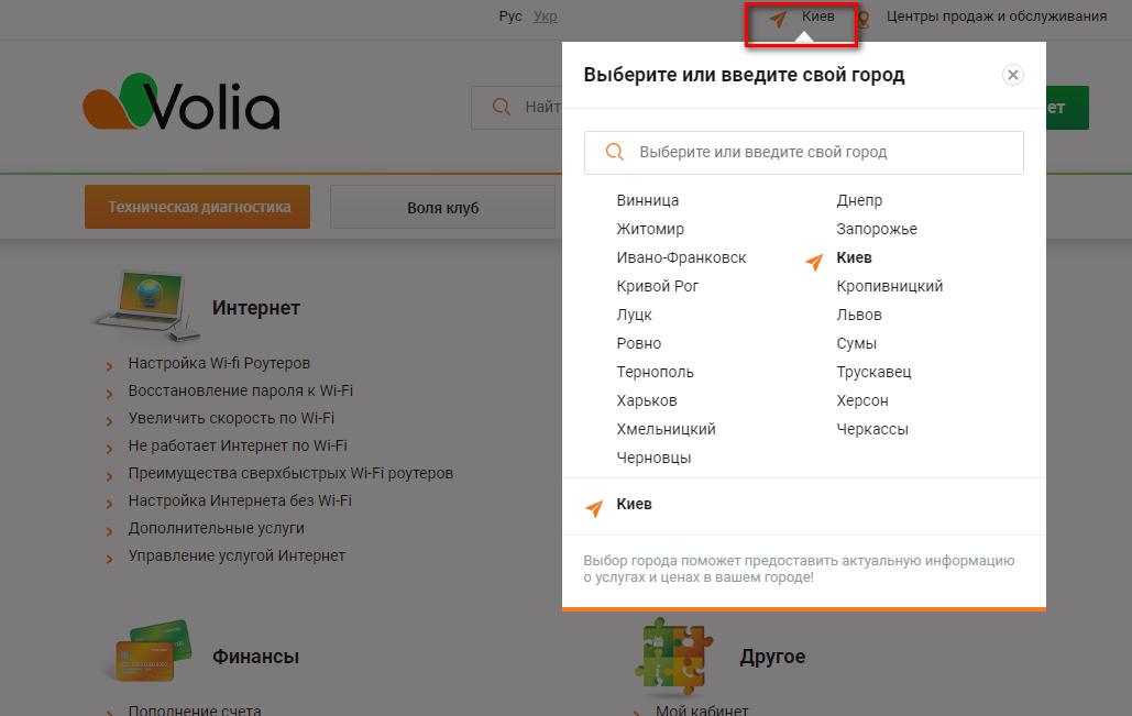 volya lichnyj kabinet - Воля. ТВ, интернет. Личный кабинет.